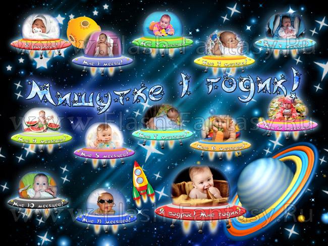 http://flash-fantasy.ru/img/den_rozdenija/dr018.jpg