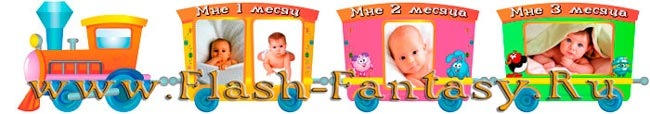http://flash-fantasy.ru/img/den_rozdenija/pervij_s_dekorom.jpg