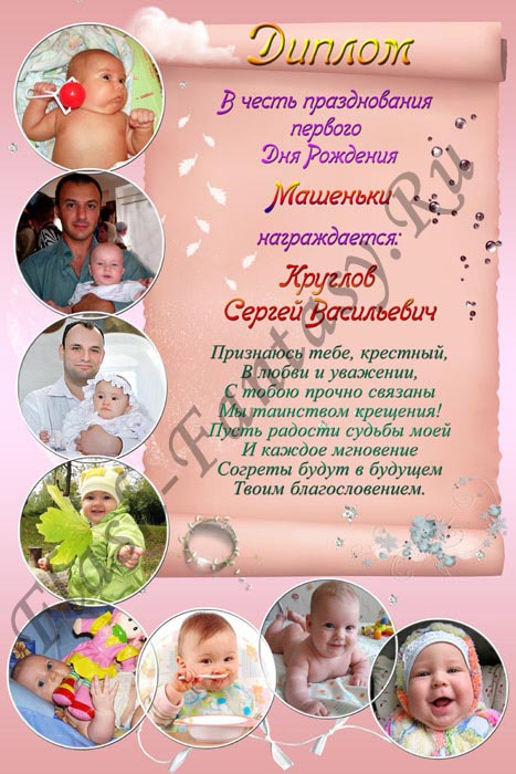 Поздравление от крестной мамы в 1 год
