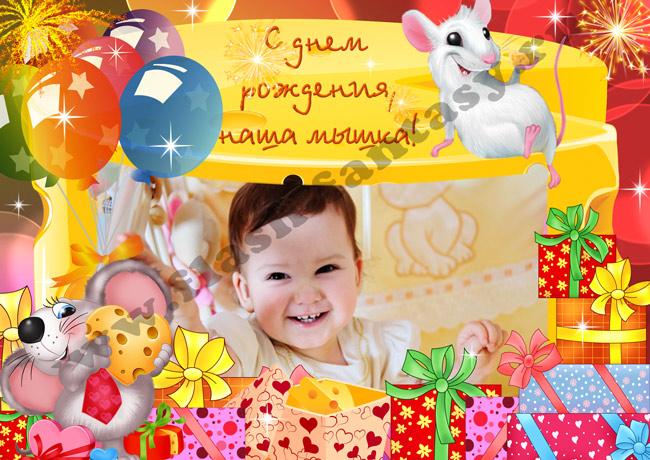 Плакат поздравление своими руками на день рождения